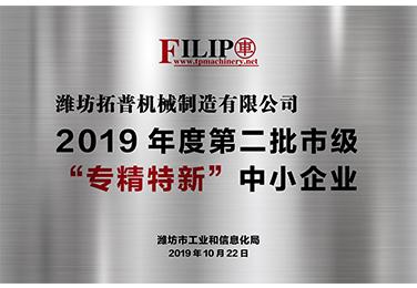 """2019年度第二批市级""""专精特新""""中小企业"""