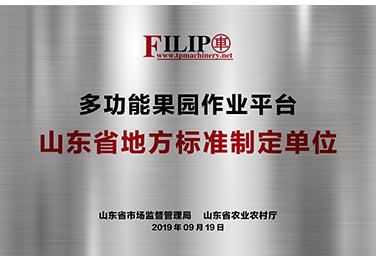 多功能果园作业平台山东省地方标准制定单位