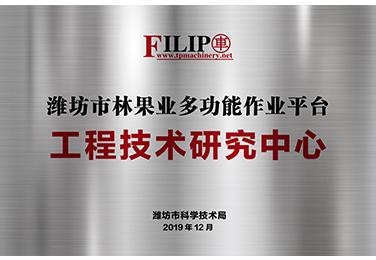潍坊市林果业多功能作业平台
