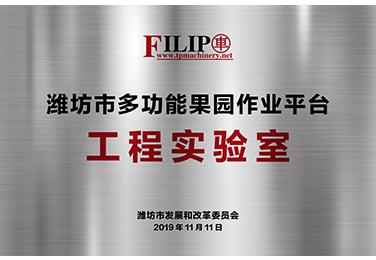 潍坊市多功能果园作业平台