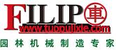 www.tuopujixie.com 园林机械制造专家
